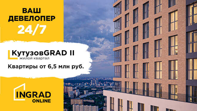 ЖК «КутузовGRAD II» — бизнес-класс по цене комфорт Ипотека XXI века от 0%. Рассрочка 0%.